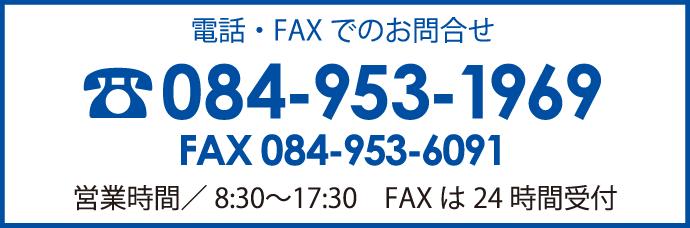 電話・FAXでのお問合せ