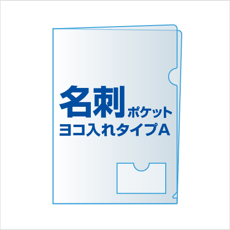 名刺ポケット付クリアファイル