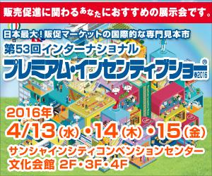 pi53_banner01