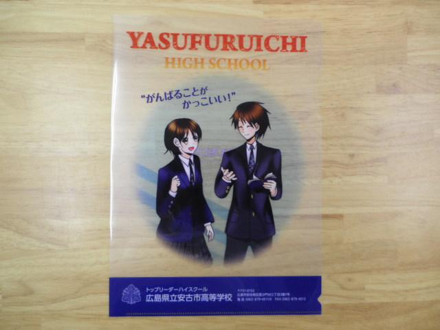 Yasufuruichi_2014