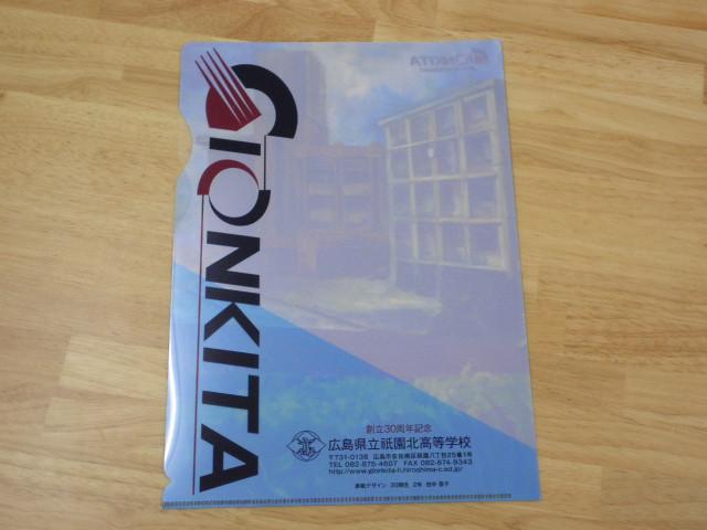gionkita_2013_02