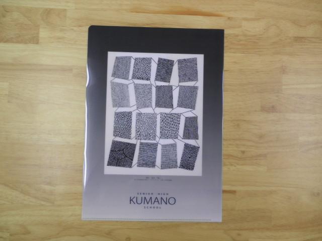 kumano_2014_2