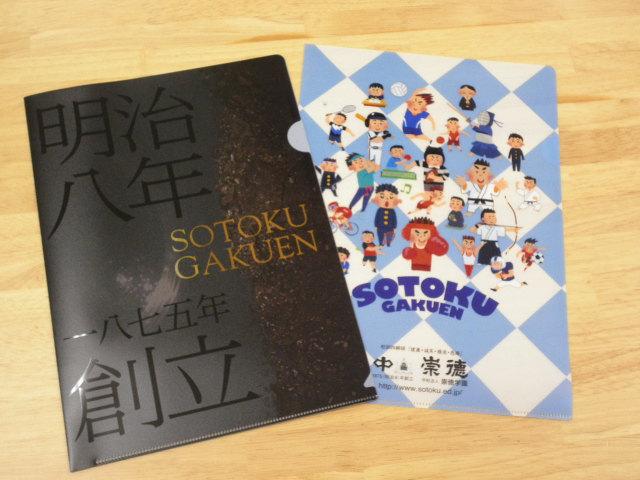 soutoku_2013_02