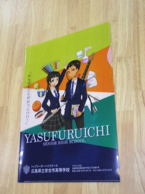 yasufuruichi_2013_01