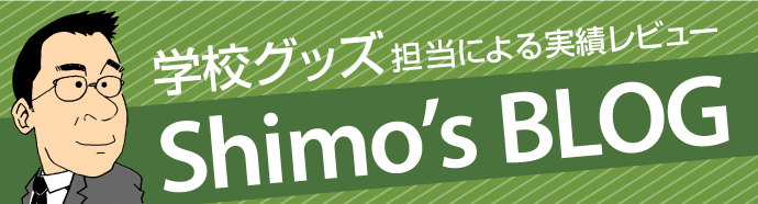 Shimo's ブログ
