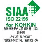 SIAA_logo