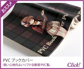 PVCブックカバー