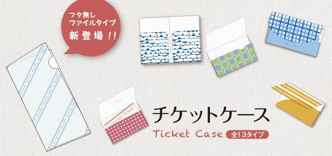 Slide_ticketcase13_mobile01