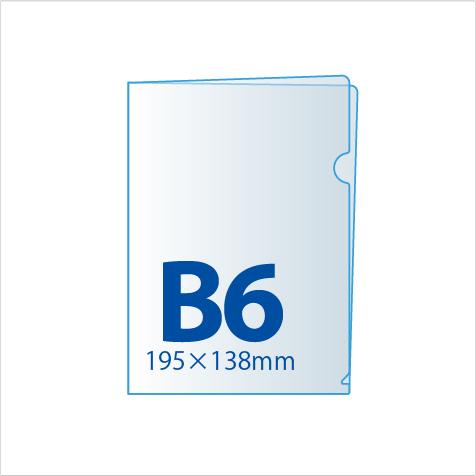 B6クリアファイル