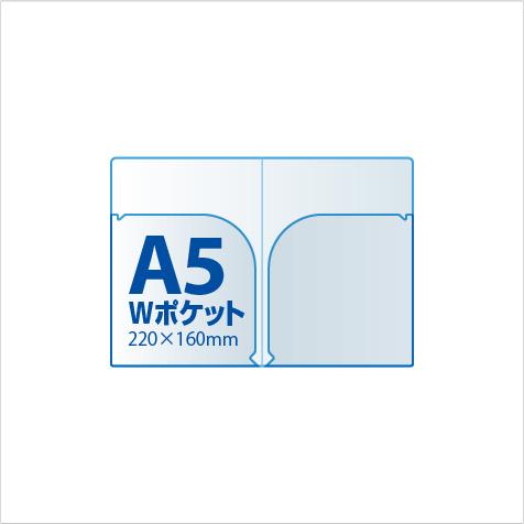 A5ダブルポケットファイル