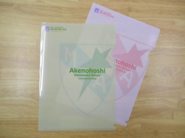Akenohoshi_2014