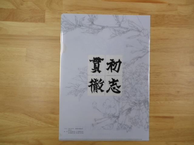 kokutaiji_2014_2