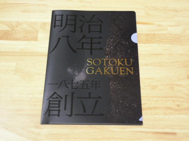 soutoku_2013_01