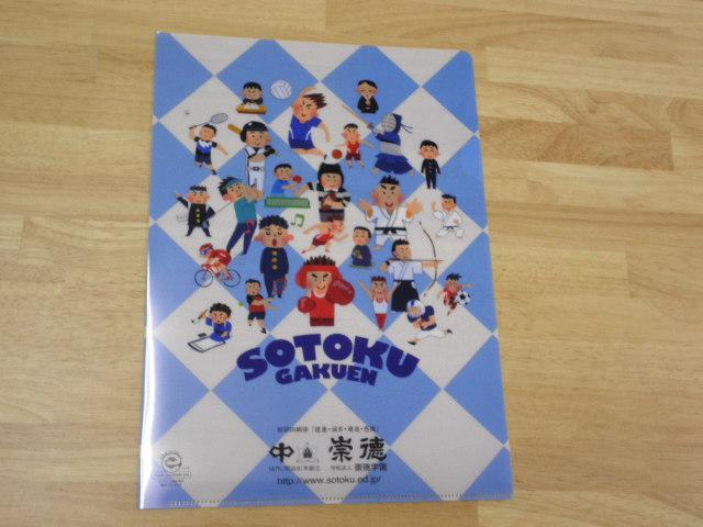 soutoku_2013_03