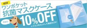 slide_onemask_sale