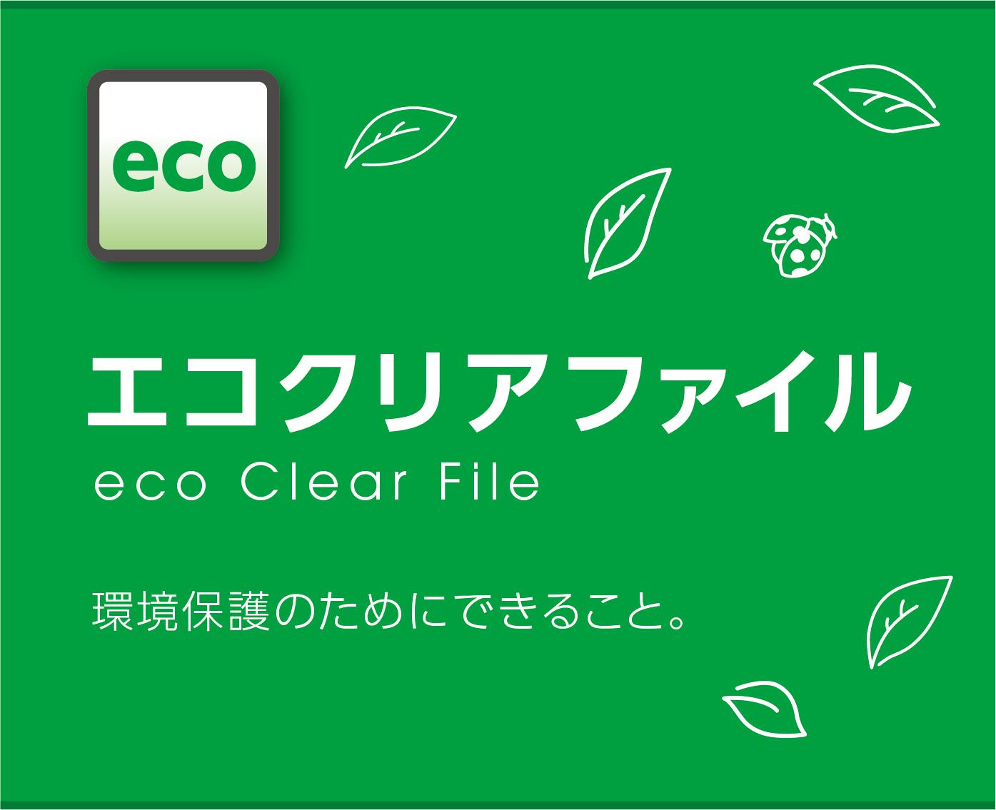 エコクリアファイル