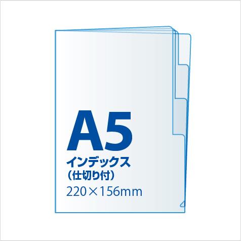 A5インデックスファイル