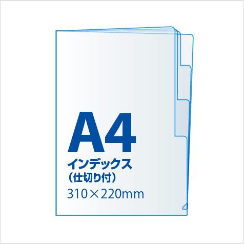 A4インデックスファイル