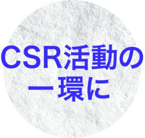 CSR活動の一環に