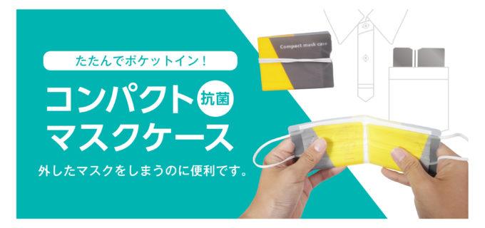 compactmuskcase_slide-mobile_200713