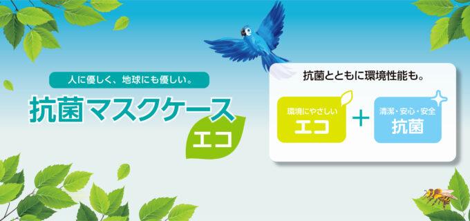 eco-maskcase_slide-mobile_200827