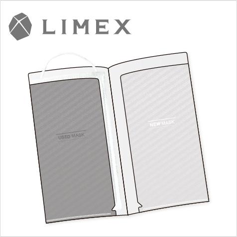 LIMEX抗菌マスクケースシンプルW1