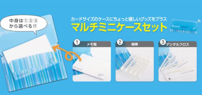 multiminicase_slide_mobile_210803